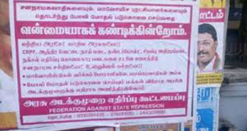 Two Maoist sympathisers held in Coimbatore for sticking posters without permission